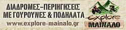 Eplore-Mainalo.gr